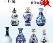 1斤装陶瓷酒瓶 一斤装青花酒瓶